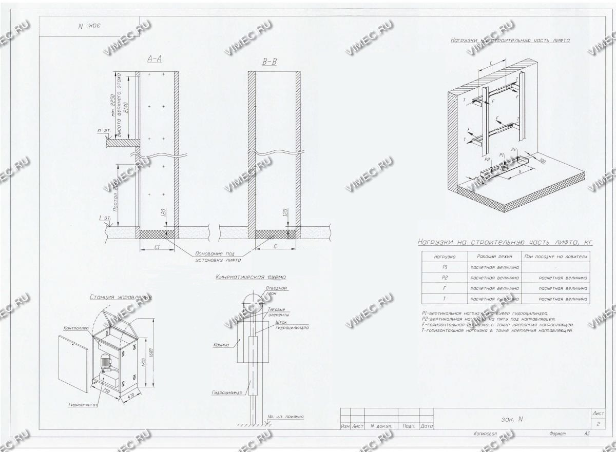 Грузовой лифт своими руками чертежи 91
